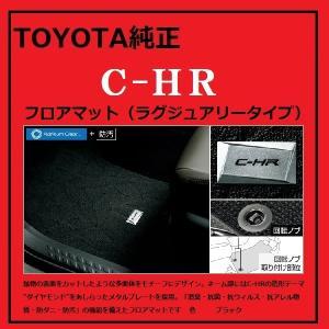 C-HR フロアマット(ラグジュアリータイプ)TOYOTA純正 |at-parts