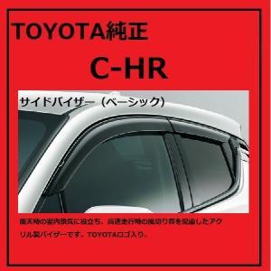 C-HR  サイドバイザー(ベーシック) トヨタ純正部品#08162-10010 |at-parts