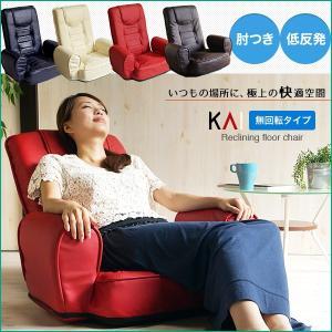 座いす 低反発 肘付 座椅子 リクライニング 座イス 一人掛け【kai -カイ-】 at-ptr
