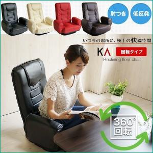座いす 低反発 肘掛 座椅子 リクライニング 回転式 14段階 【kai -カイ回転式-】 at-ptr
