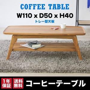 ◎コーヒーテーブル ちゃぶ台 リビングテーブル センターテーブル  テーブル 木製|at-ptr
