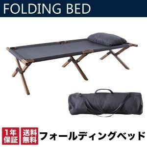 ◎折りたたみ 天然木 枕付き 収納袋付き フォールディングベッド【完成品】|at-ptr