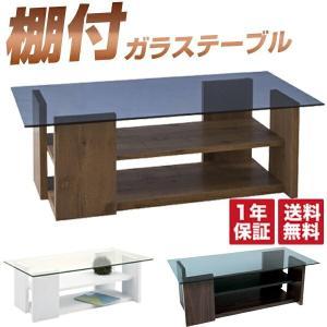 ◎ガラステーブル 棚付 テーブル リビング|at-ptr