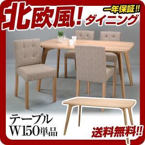 ◎ダイニング テーブル 150 単品 MOM モダン マム|at-ptr