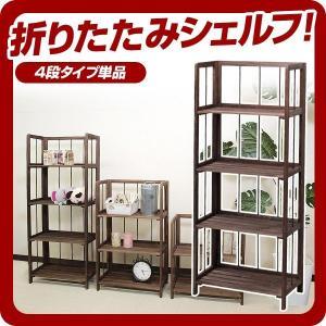シェルフ 4段タイプ ラック 木製 本 棚 収納 ディスプレイ|at-ptr