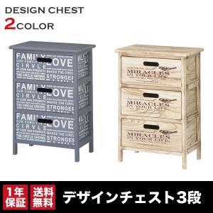チェスト 木製 サイドチェスト デザインチェスト 3段|at-ptr