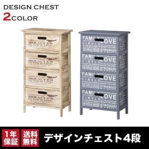 チェスト 木製 サイドチェスト デザインチェスト 4段|at-ptr