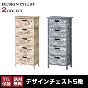 チェスト 木製 サイドチェスト デザインチェスト 5段|at-ptr