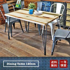 ダイニングテーブル インダストリアルデザイン パイン材 テーブル単品【NW-113NA】|at-ptr