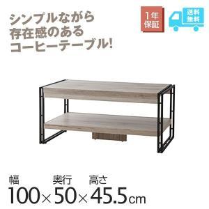 コーヒーテーブル 幅100cm  机 つくえ 台 作業台  ローテーブル 木製 スチール 北欧 お客様組立|at-ptr