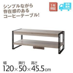 コーヒーテーブル 幅120cm  机 つくえ 台 作業台  ローテーブル 木製 スチール 北欧 お客様組立|at-ptr