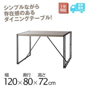 ダイニングテーブル 幅120cm  机 つくえ 台 作業台 木製 スチール 北欧 お客様組立|at-ptr
