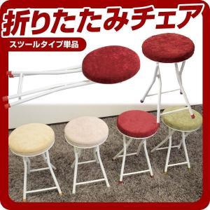 【Ronda -ロンダ-】 背もたれなし 折りたたみチェア スツール カウンター 会議椅子 リビング|at-ptr