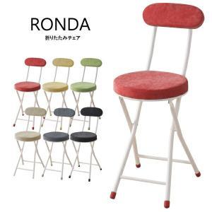 【Ronda -ロンダ-】 背もたれあり 折りたたみチェア カウンター 会議椅子 リビング|at-ptr