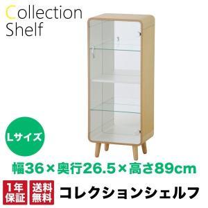 コレクションシェルフ【Lサイズ】 シェルフ ラック ディスプレイラック|at-ptr