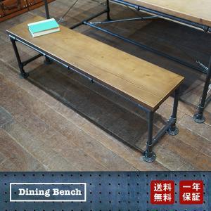 ダイニングベンチ インダストリアルデザイン ●ベンチ単品● WPS-342|at-ptr