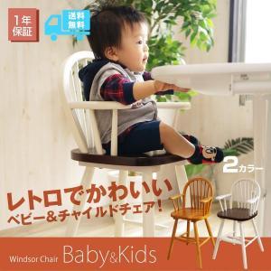 ◎木製 ウインザ−ベビーチェアー チャイルドチェア 幼児用 ハイタイプ|at-ptr