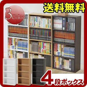 ◎カラーボックス ●薄型4段・幅42cm● 薄型タイプ DVDラック 本棚 本箱 棚 ラック 収納ボックスの写真