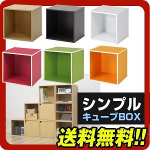 ◎キューブボックス シングルカラーボックス カラーボックス ワンボックス 一段 収納ボックス 収納 収納ケース at-ptr