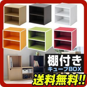 ◎棚付きキューブボックス シングルカラーボックス カラーボックス ワンボックス 2段 収納ボックス 収納 収納ケース at-ptr