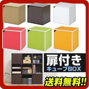 ◎扉付きキューブボックス シングルカラーボックス カラーボックス ワンボックス 収納ボックス 収納 収納ケース at-ptr