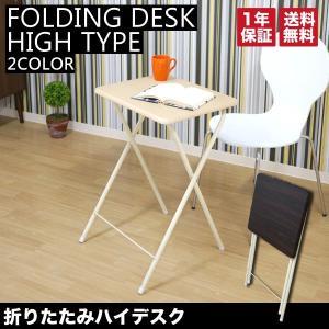ハイテーブル 折りたたみ センターテーブル テーブル 机|at-ptr