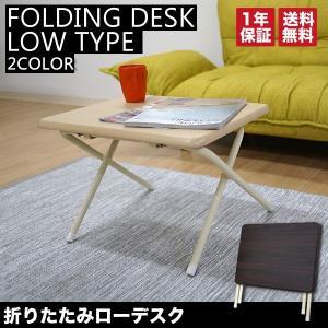 ◎ローテーブル 折りたたみ センターテーブル テーブル 机|at-ptr
