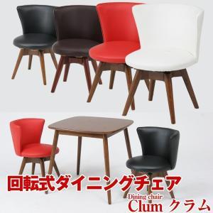 ◎【クラム】 単品 ダイニングチェア 座面回転式 PVC チェア チェアー 椅子|at-ptr
