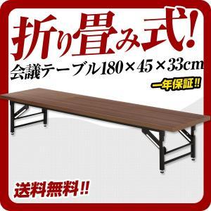 ◎会議テーブル ロータイプ 幅180×45cm 机 簡易机 長テーブル 折りたたみ テーブル オフィス イベント|at-ptr