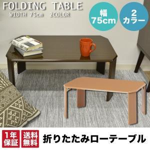 ◎折り畳み 折れ脚 ローテーブル 75cm幅 woody ウッディ|at-ptr