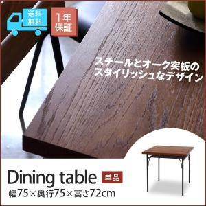 ◎【レアル 幅75cm】 ダイニング リビング テーブル 単品 食卓 北欧 カフェ オーク スチール|at-ptr