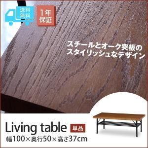 レアル [ 幅100cm ] リビングテーブル 単品 食卓 北欧 カフェ オーク スチール|at-ptr
