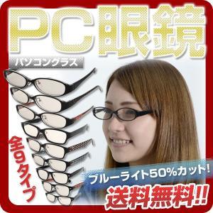 PC眼鏡 メガネ めがね スマホ パソコン ゲーム ブルーレンズ カット  パウロ|at-ptr