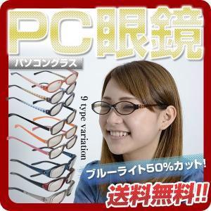 PC 眼鏡 メガネ めがね スマホ パソコン ゲーム カット 保護 オーブ|at-ptr