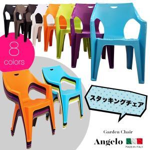 スタッキングカラフルチェア ●1脚● ガーデン イス  椅子 スタッキング ガーデンチェア 屋外 屋内 カラフル パステル アンジェロ at-ptr