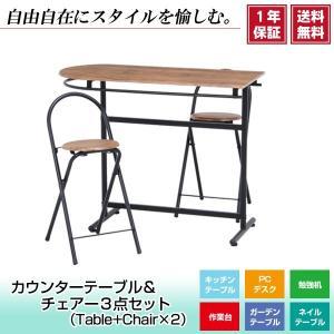 ◎カウンターテーブル&チェア 3点セット ダイニング カウンターテーブル カフェ風 ネイルテーブル|at-ptr
