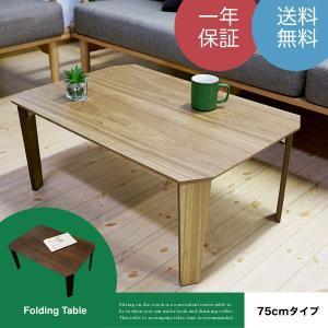 折りたたみテーブル 75cm センターテーブル コーヒーテーブル 折れ脚 FJ-C-31381-82|at-ptr