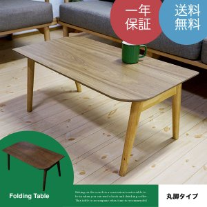 折りたたみテーブル 80cm センターテーブル コーヒーテーブル 折れ脚 FJ-C-31387-88|at-ptr