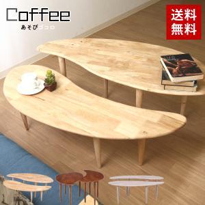 ◎センターテーブル コーヒーテーブル ローテーブル リビングテーブル 大小1セット|at-ptr