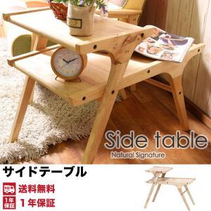 ◎サイドテーブル ソファサイド ベッドサイドテーブル マルチサイドテーブル 天然木|at-ptr