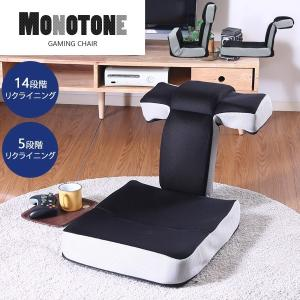 ぴったりフィットのリクライニング ゲーミング座椅子 [無回転] モノトーン 14段階リクライニング メッシュ|at-ptr