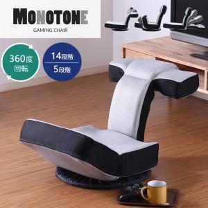 ゲーミング座椅子 [回転] モノトーン 14段階リクライニング メッシュ グレー ブラック 黒|at-ptr
