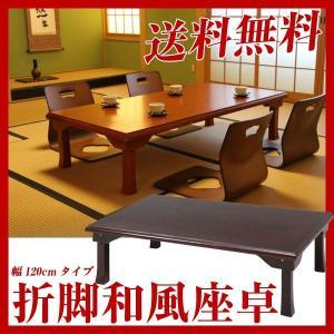 ◎折りたたみテーブル テーブル 和室 座卓 120cm|at-ptr