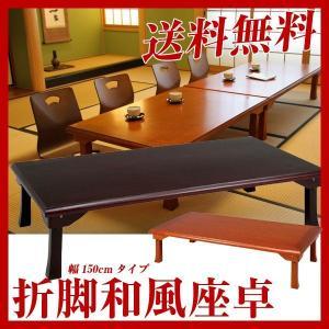 ◎和風 テーブル 和室 折り畳み 座卓 150cm|at-ptr