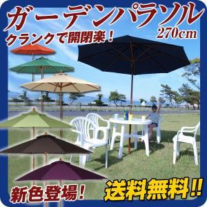 ◎木製パラソル 270cm ガーデン パラソル ベース別売り