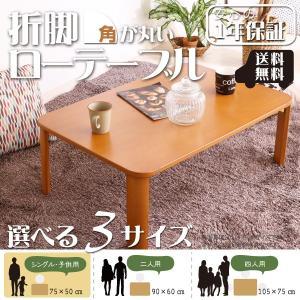 折脚テーブル 75×50cm 和室 木製  ナチュラル 折りたたみテーブル キッズ|at-ptr