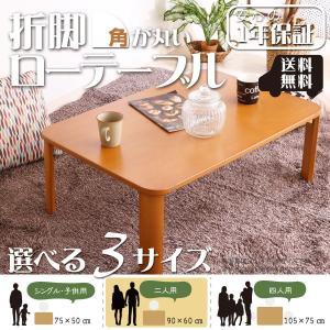 折脚テーブル 90×60cm 和室 木製|at-ptr
