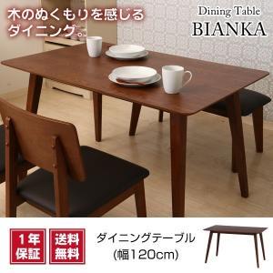 ◎【ビアンカ】ダイニングテーブル単品 天然木 ダイニングテーブル テーブル 幅120cm|at-ptr