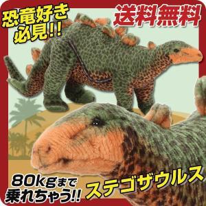 ステゴザウルス ぬいぐるみ スツール 恐竜 動物 椅子 いす|at-ptr