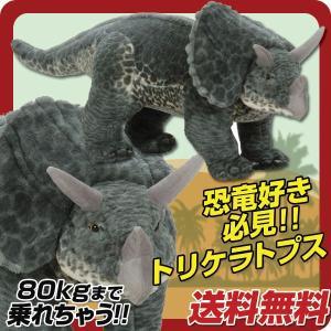 トリケラトプス ぬいぐるみ スツール 恐竜 動物 椅子 いす|at-ptr